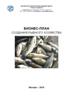 бизнес план рыболовного хозяйства